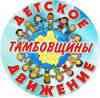 Сайт «Детское движение Тамбовской области»